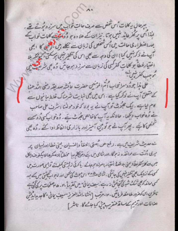 Fateh baraely ka Dilkash Nazara 3.jpg