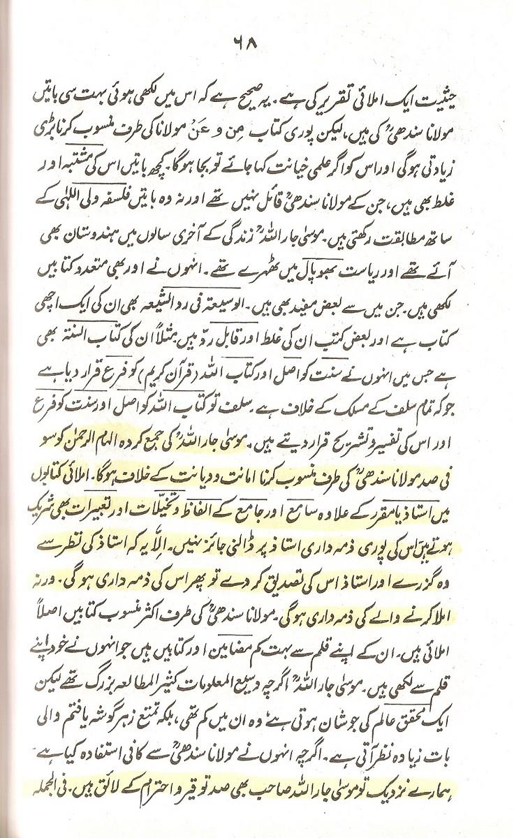 Molana Ubaid ul Sindhi 0.jpg