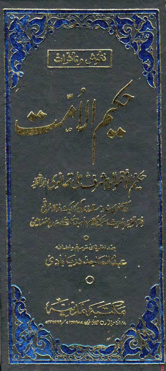 Hakeem ul Ummat 1.jpg