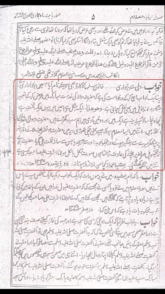 Asrhraf Ali thanvi.png