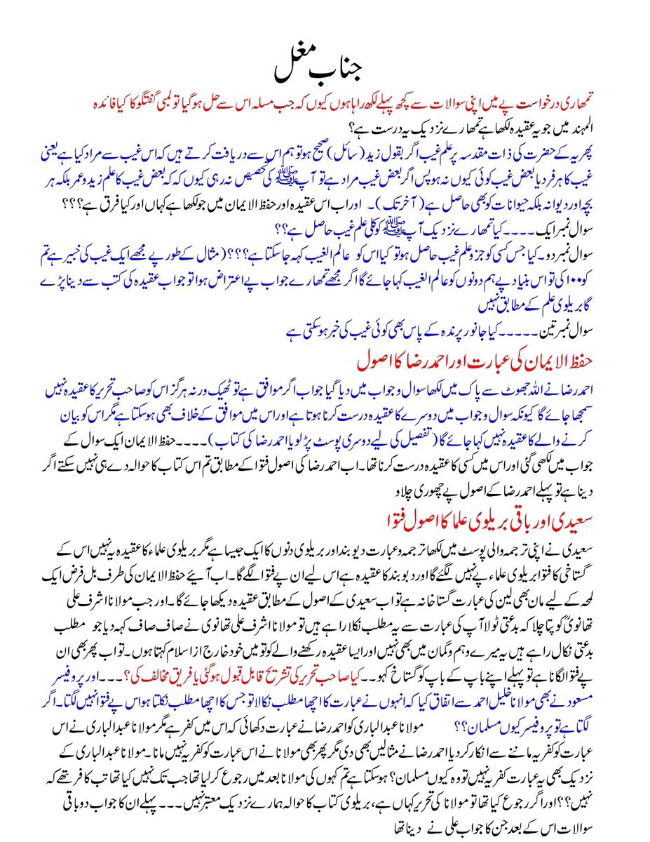 mughal_page-0001.jpg