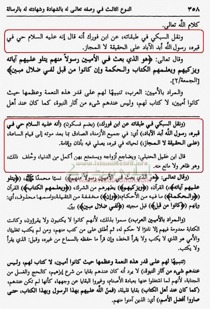 Sharah Zarqani 1.jpg