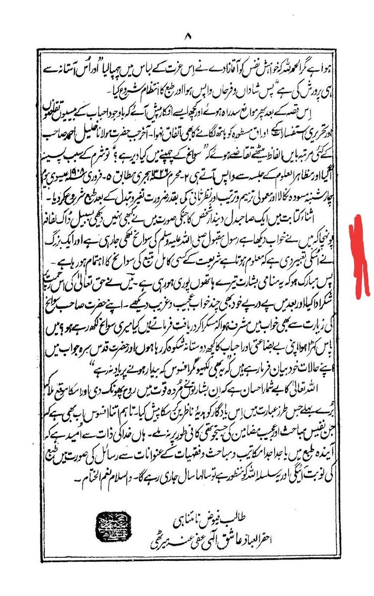 Tazkira Tur Rasheed Jild 1.jpg