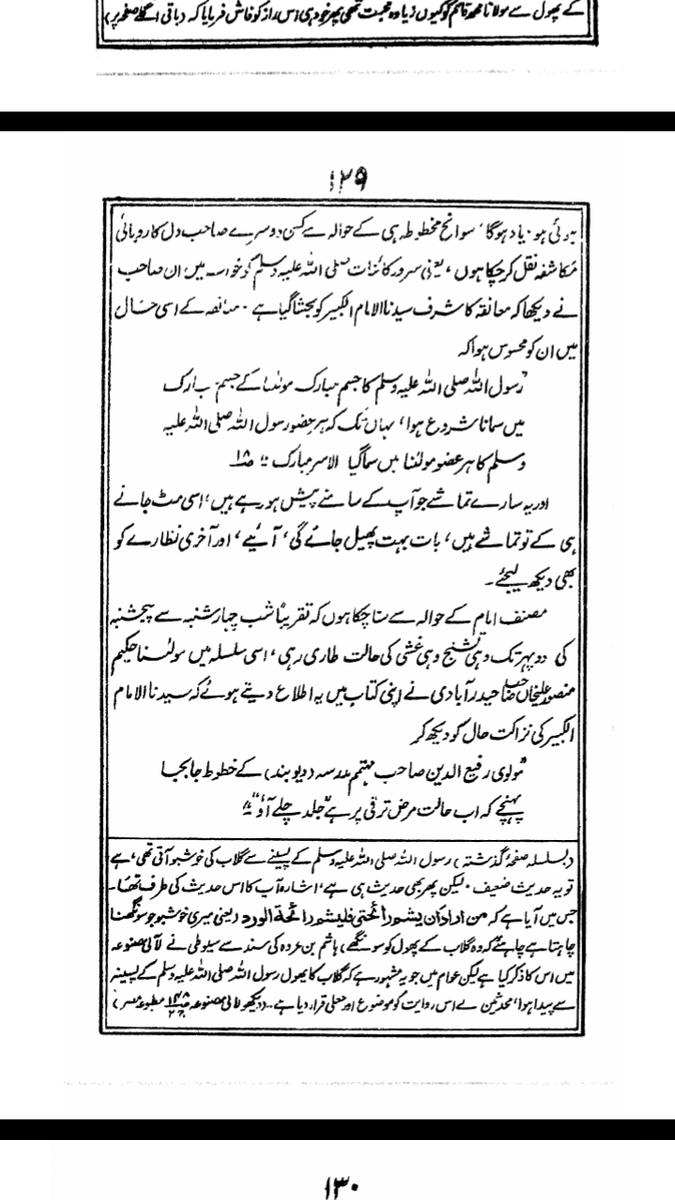 Qasim Nanotvi.png
