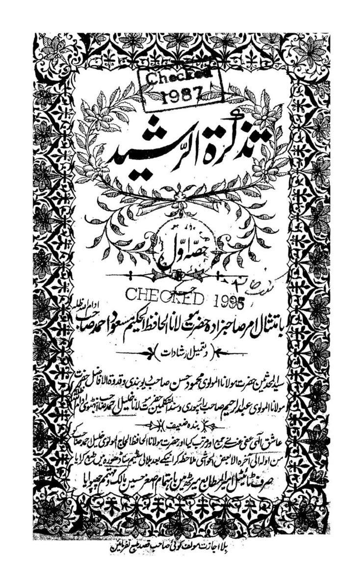 Tazkira-Tur-Rasheed-Jild-1_0000.jpg