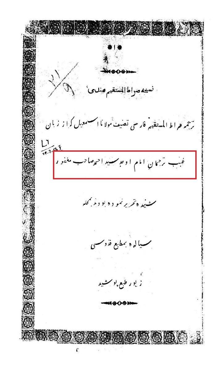Sirate Mustaqeem_1.jpg