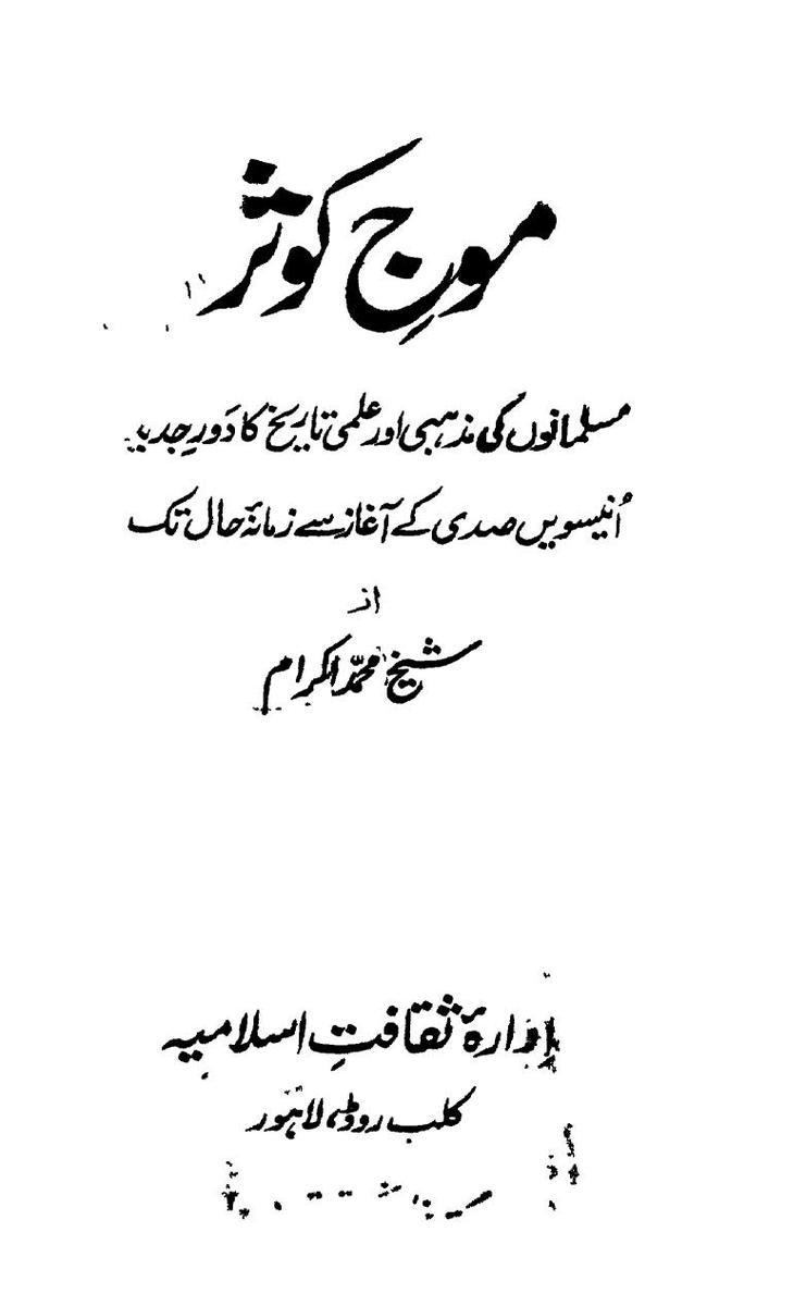 225871192-Mauj-e-Kausar-Sheikh-Muhammad-Ikram_4.jpg