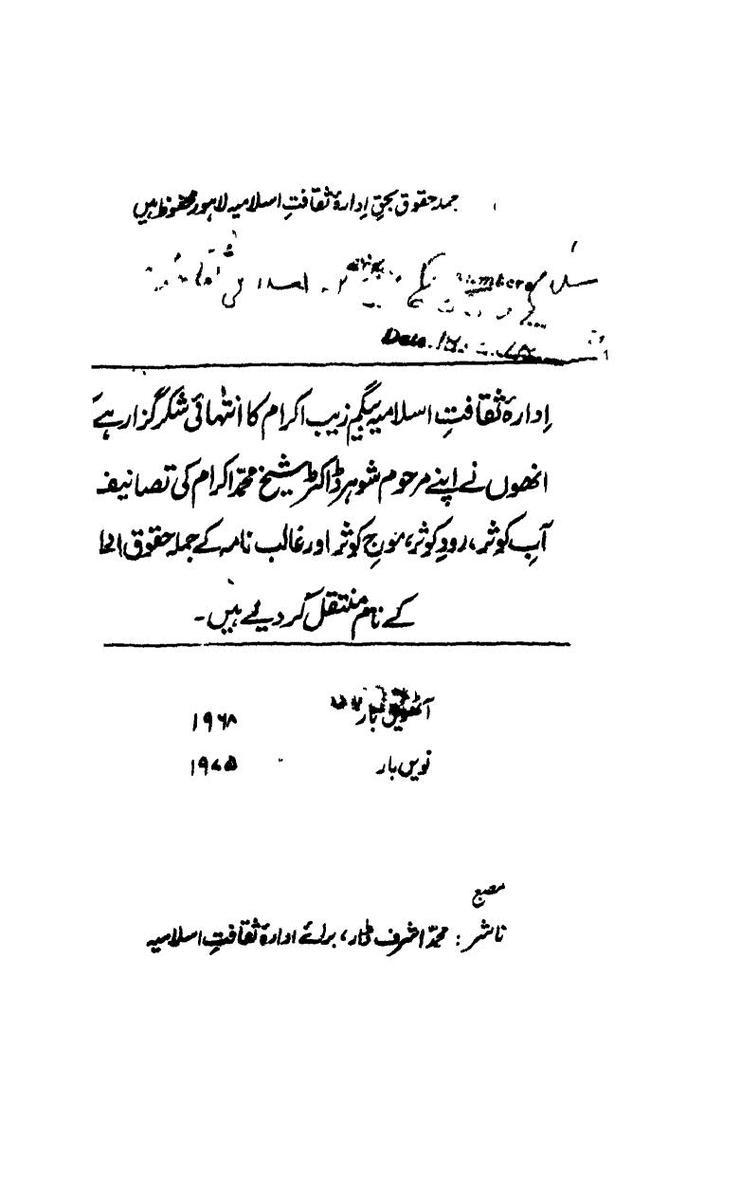 225871192-Mauj-e-Kausar-Sheikh-Muhammad-Ikram_5.jpg