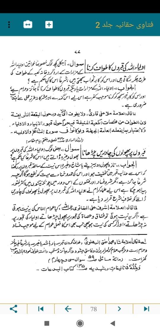 Fatwa Haqaniya jild 2.jpg