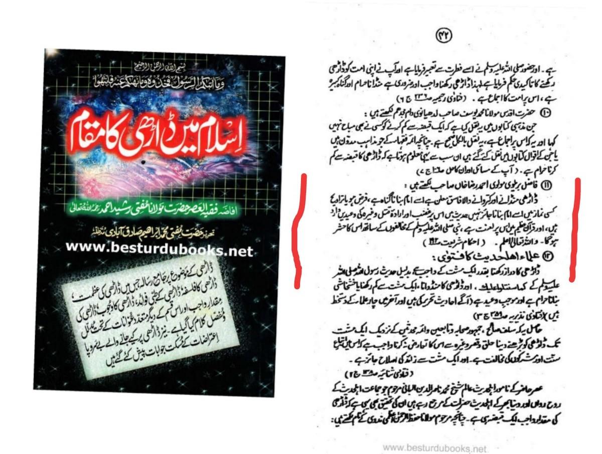 islam mean darhi ka muqam.jpg