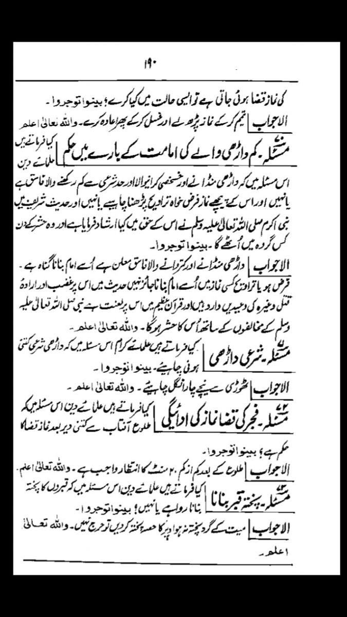 Ahkam e Shariyat 1.png