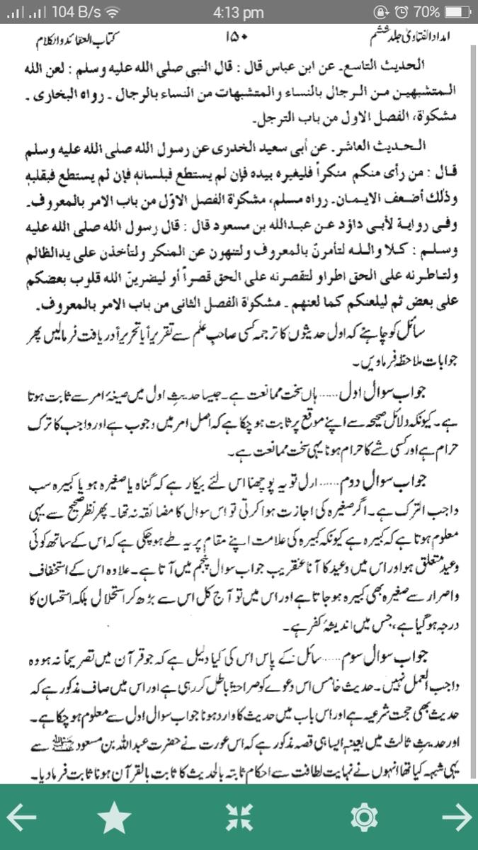 imadad ul fatwa 10.png
