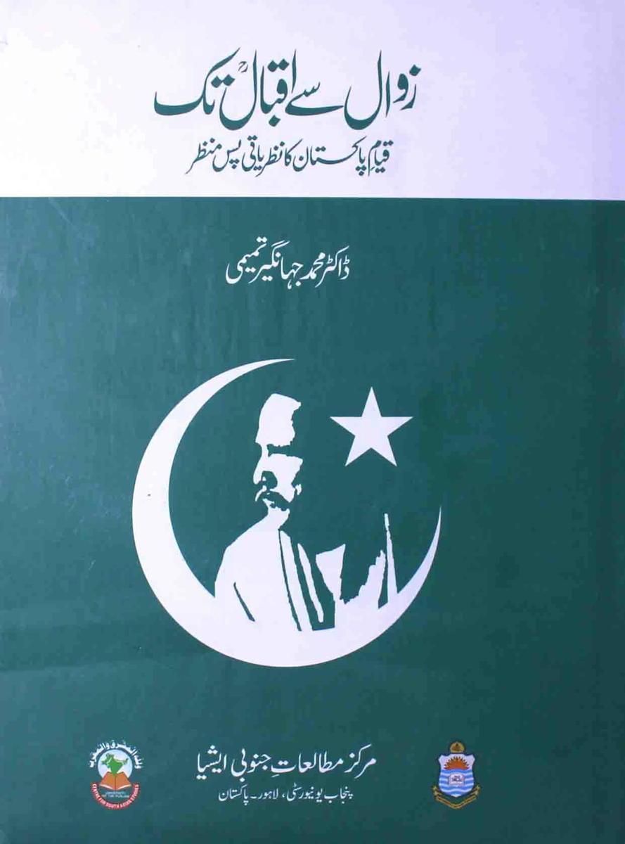 Zawal Say Iqbal Tak by Prof.Dr. Muhammad Jahangeer Tamimi_1.jpg