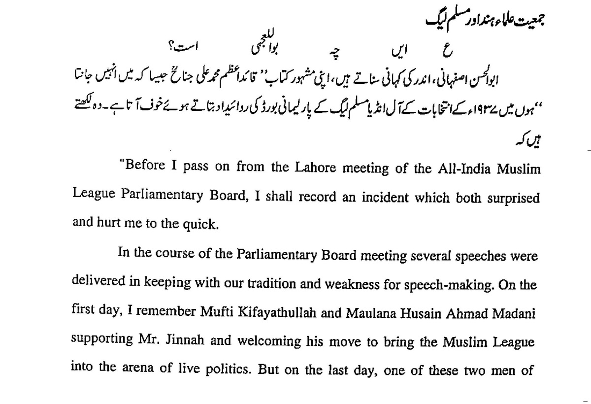 Zawal Say Iqbal Tak by Prof.Dr. Muhammad Jahangeer Tamimi_2.jpg