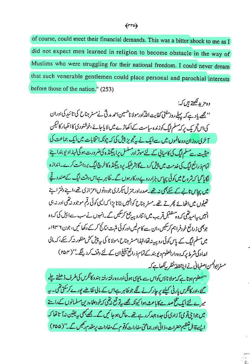 Zawal Say Iqbal Tak by Prof.Dr. Muhammad Jahangeer Tamimi_4.jpg