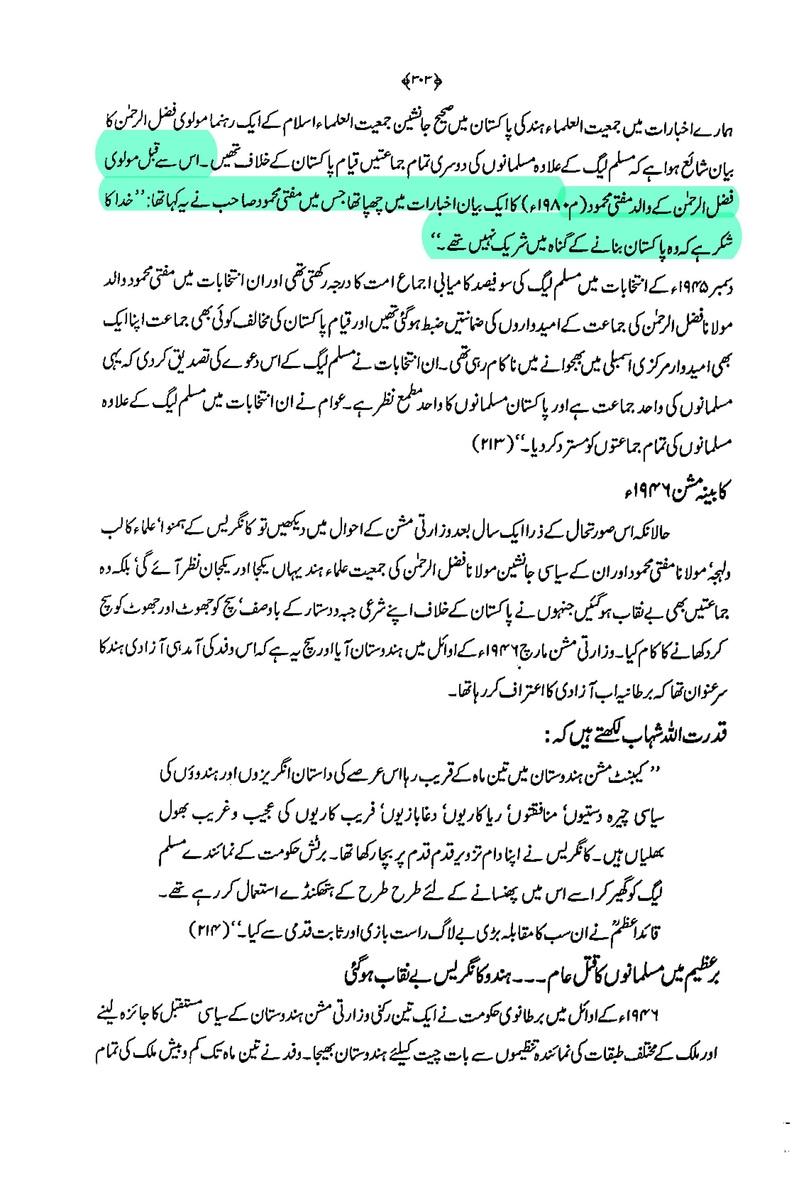 Zawal Say Iqbal Tak by Prof.Dr. Muhammad Jahangeer Tamimi_5.jpg