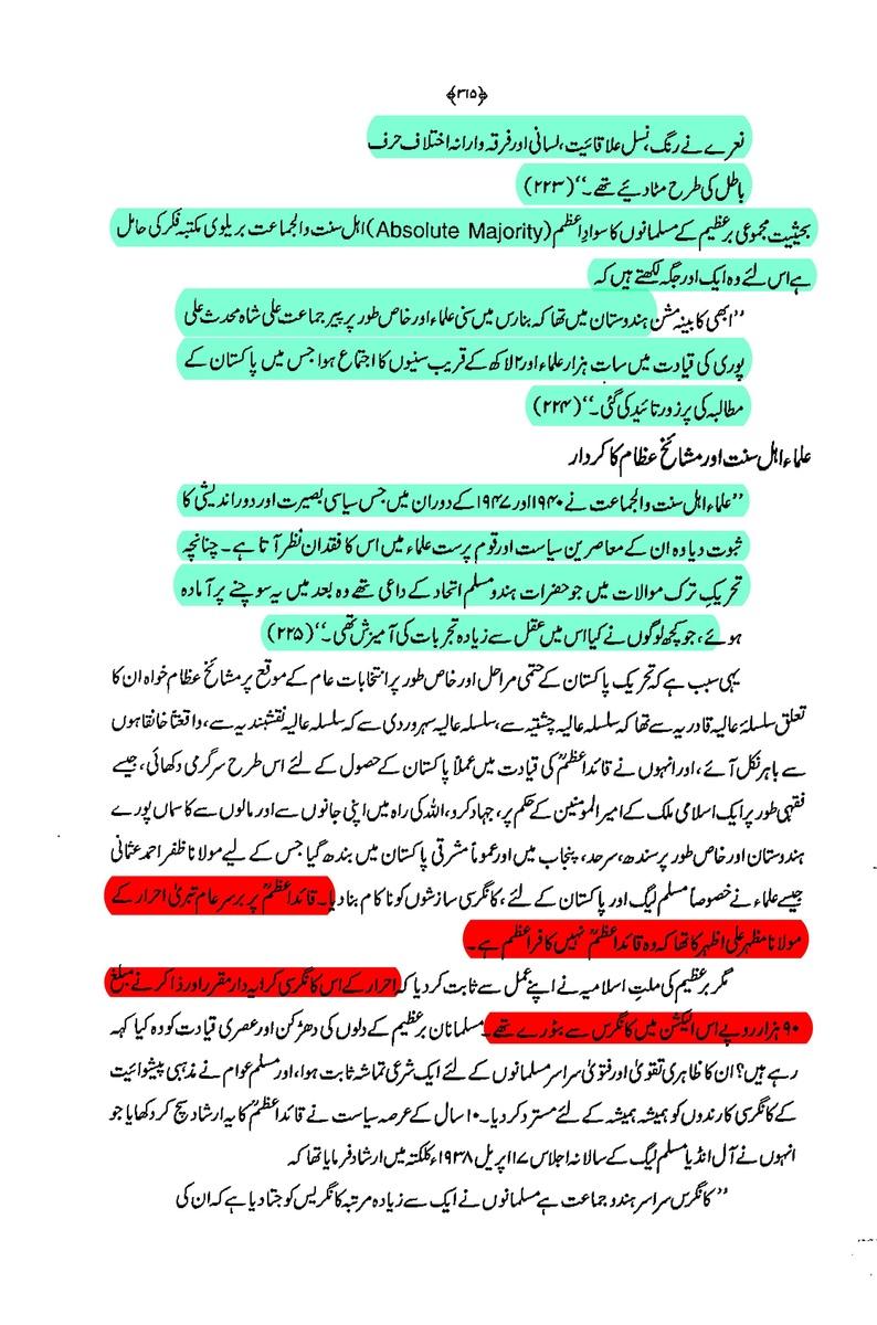 Zawal Say Iqbal Tak by Prof.Dr. Muhammad Jahangeer Tamimi_7.jpg