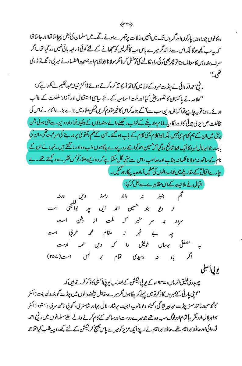Zawal Say Iqbal Tak by Prof.Dr. Muhammad Jahangeer Tamimi_8.jpg