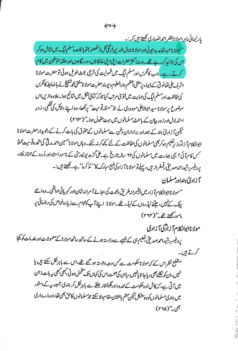 Zawal Say Iqbal Tak by Prof.Dr. Muhammad Jahangeer Tamimi_10.jpg