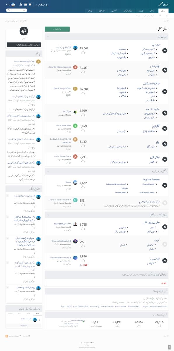 Islami_Mehfil.png