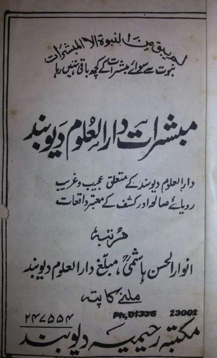 mubashirat_1.jpg
