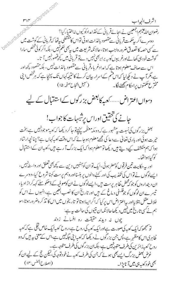 Ashraf Ul Jawab By Maulana Ashraf Ali Thanvi_0314.jpg