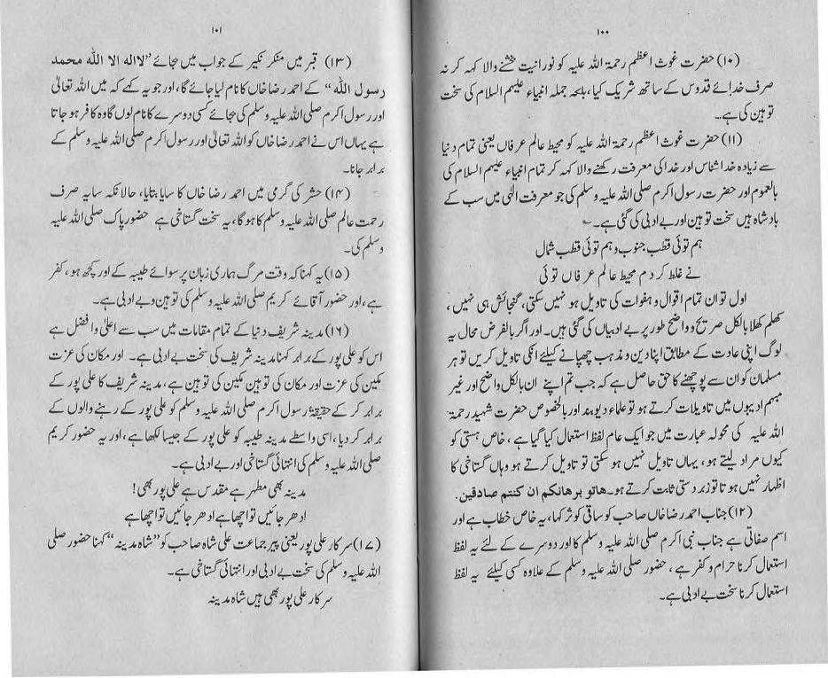 Tohfa-e-Barelviyat 1.jpg
