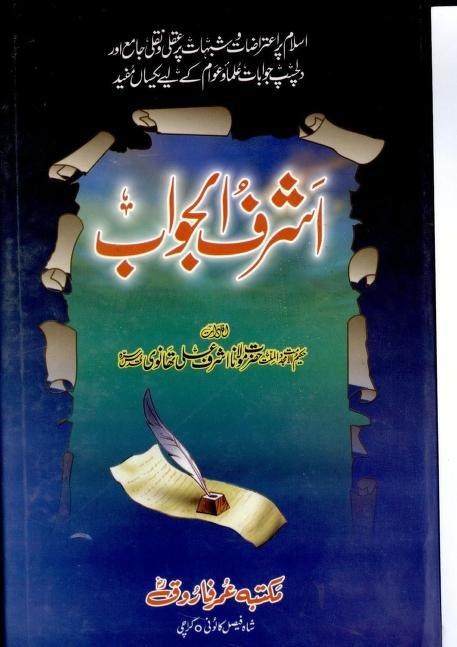 Ashraf Ul Jawab By Maulana Ashraf Ali Thanvi_0000.jpg