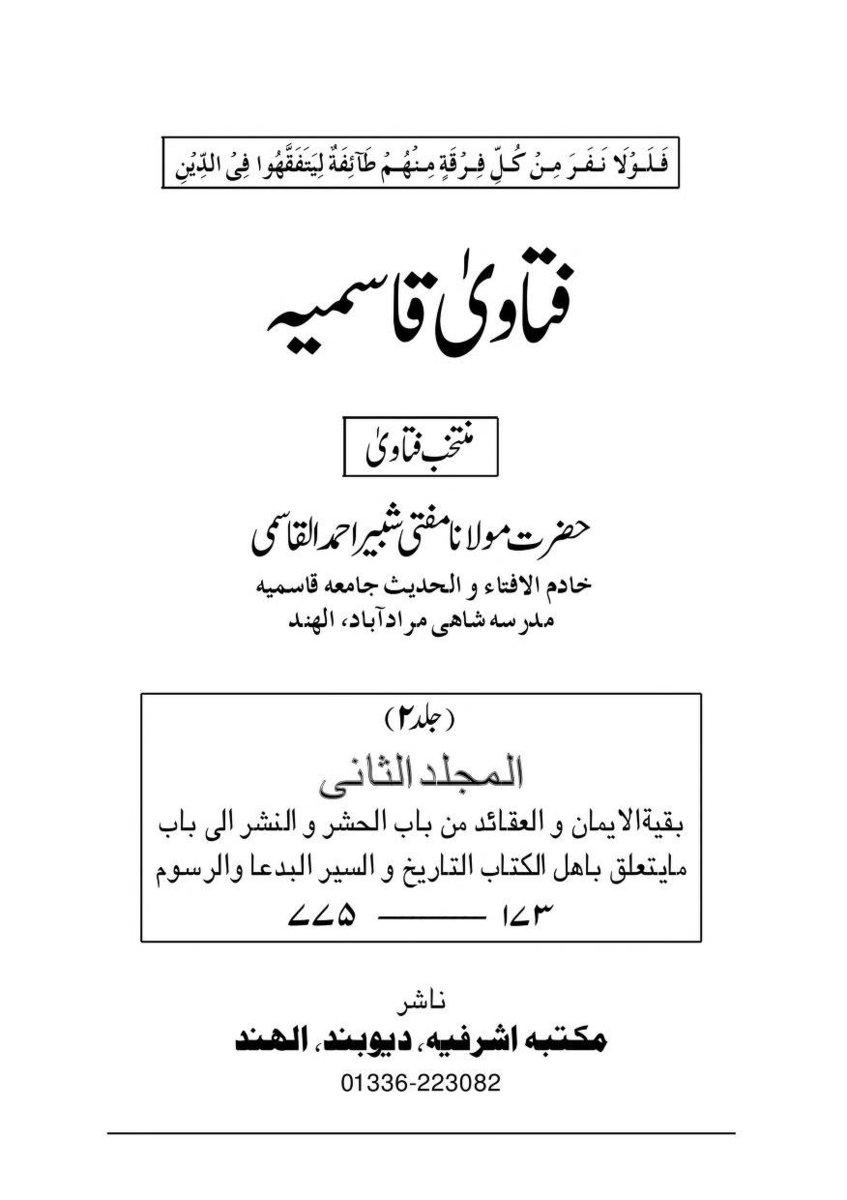 Fatawa-Qasmia-Vol-02_0000.jpg