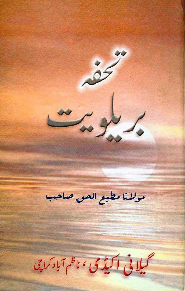 Tohfa-e-Barelviyat.jpg