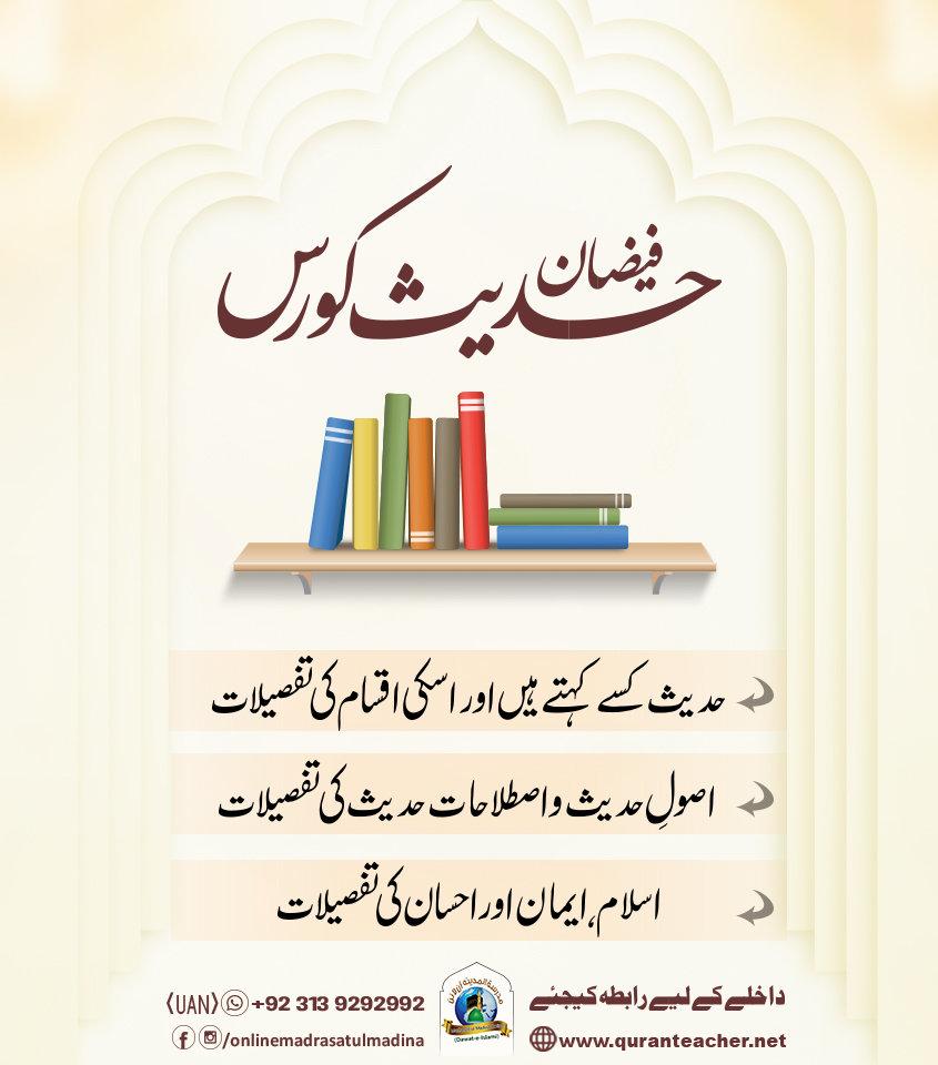 Quran-Teacher-Hadees-Course.jpg