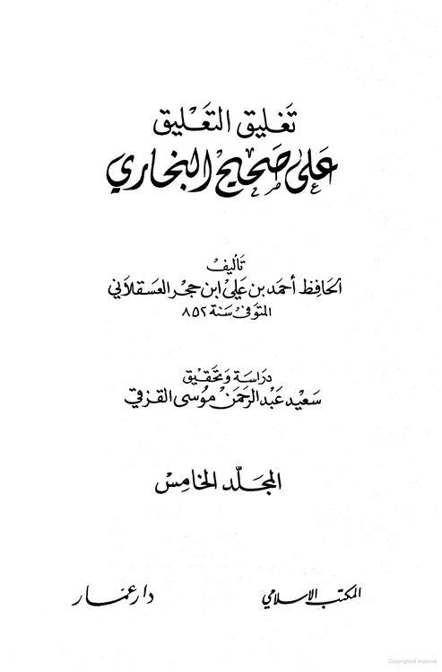 35576871_TaghleeqTaleeqAlaSahihalBukhariCoverPage..JPG.10fbaaeb904d579314f3723494524e00.JPG