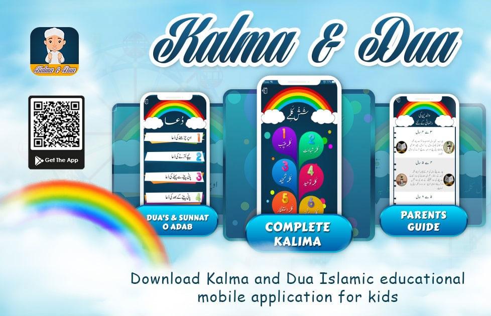 Kalma and Dua mobile application