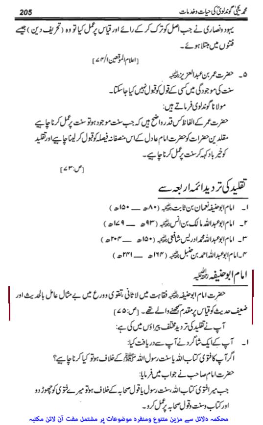 7-Manaqib Imam ABu hanifa.png