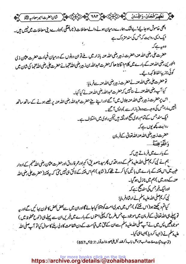 Assaayequl moharreqa urdu_0683.jpg