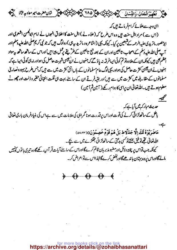 Assaayequl moharreqa urdu_0686.jpg