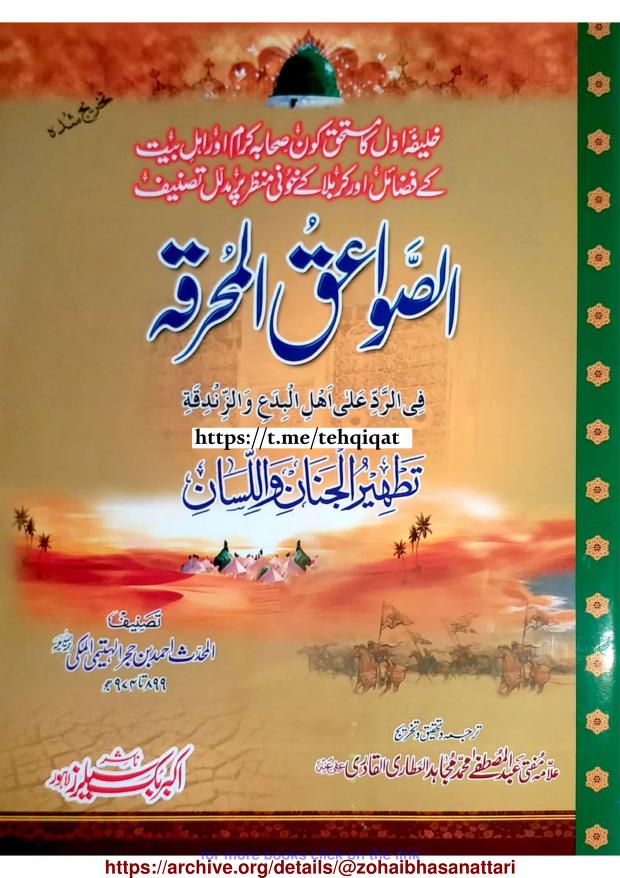 Assaayequl moharreqa urdu_0000.jpg