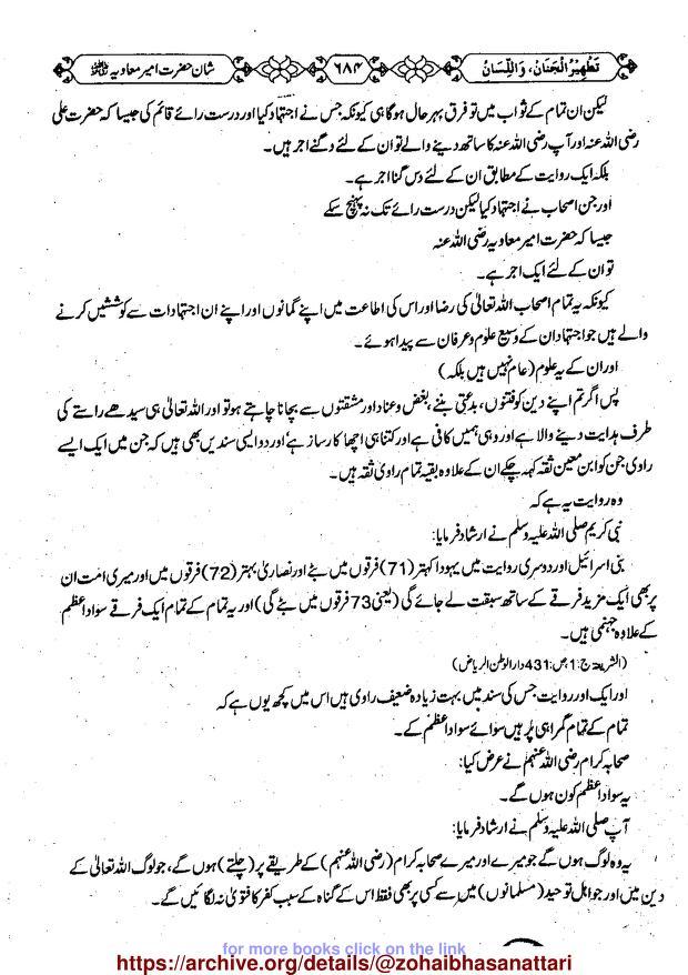 Assaayequl moharreqa urdu_0685.jpg