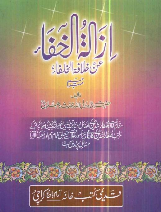501041994_IzalatUlKhafaUrdu4ByHazratShahWaliullahRA_0000.jpg.9b836500ed1ab79a63c43b05d5bd952b.jpg