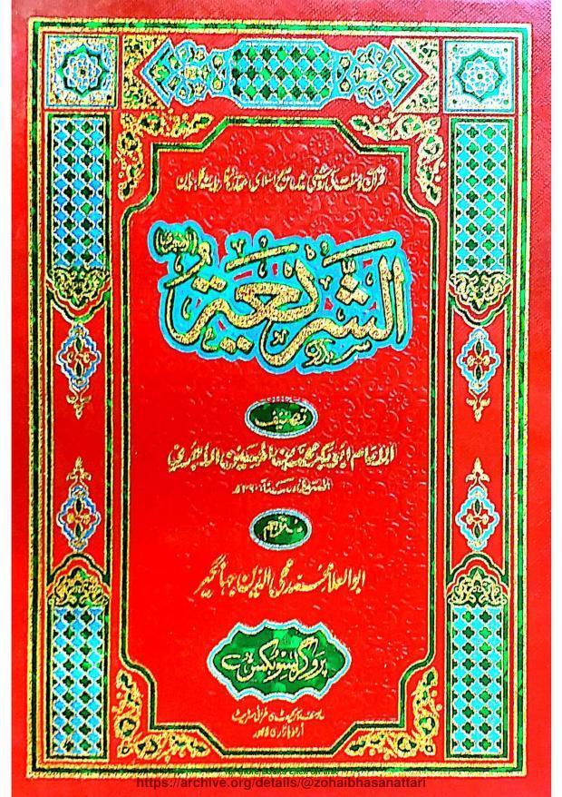 551882124_AlShariyah_1312.jpg.515a2e78bfa7499f67b31f418aa1ea50.jpg