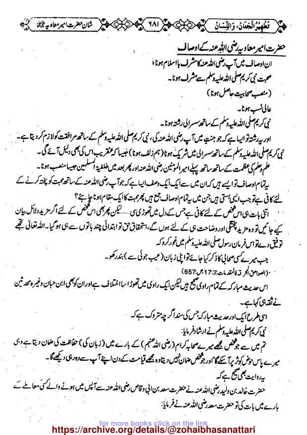 Assaayequl moharreqa urdu_0682.jpg