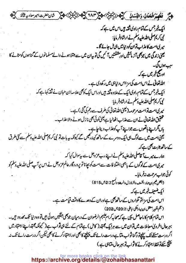 Assaayequl moharreqa urdu_0684.jpg