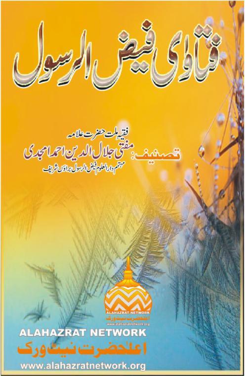 fatawa_fayz_ar_rasul_vol1_0000.jpg.9a66b700f513a228f2113cb09456ce4b.jpg
