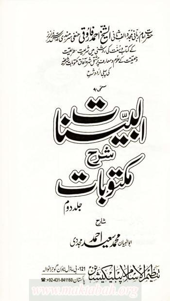 00451_Al-Bayyinat-Sharah-Maktubat-2-ur_0008.jpg.fa59305911520c4e5c07582e2d9cd44f.jpg