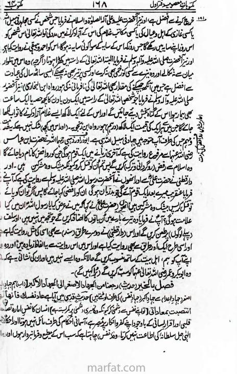 Maktubat-e-Masoomia-1-ur_0165.jpg.8c556b17522b2f8f3690feedcddeaf48.jpg