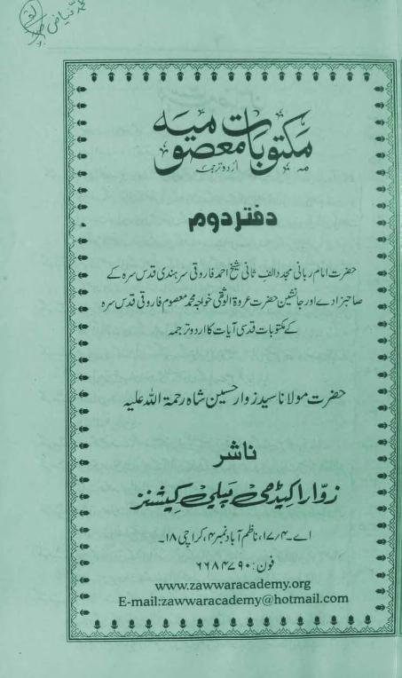 Maktubat-e-Masoomia-2-ur_0000.jpg.9a4234e859aace1e67db93fefad2a3a1.jpg
