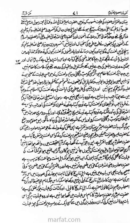 Maktubat-e-Masoomia-2-ur_0070.jpg.f35275d48a73451d9193d622a7c9e38d.jpg