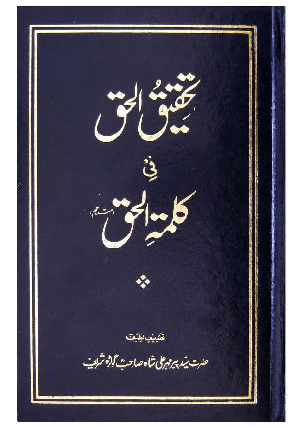 Tahqiq-al-Haqq-Arabi-Farsi-Urdu_0000.jpg.30ff385bca432702244411075b18fb8d.jpg