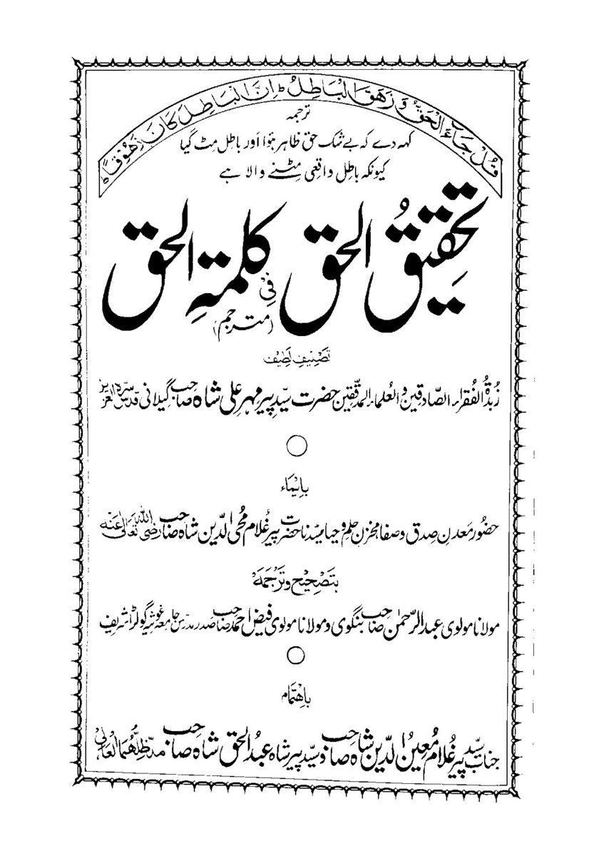 Tahqiq-al-Haqq-Arabi-Farsi-Urdu_0003.thumb.jpg.bdf04fdce831cdfcbb60dd8809cfae22.jpg