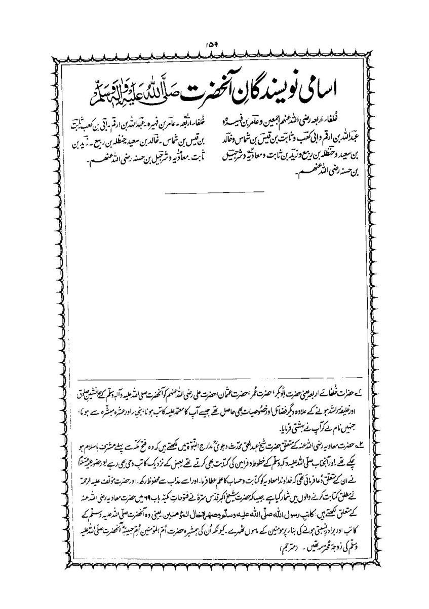 Tahqiq-al-Haqq-Arabi-Farsi-Urdu_0185.thumb.jpg.bb3906df2264aa669c41f45cc37f63ed.jpg
